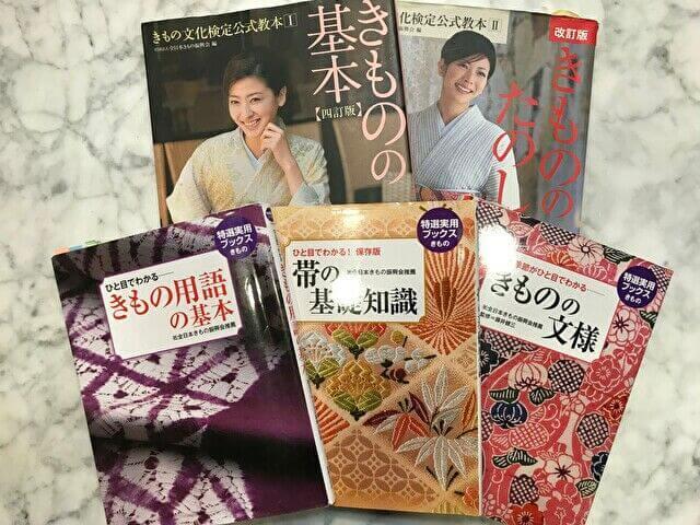 きもの文化検定の指定教本2冊と推薦図書3冊