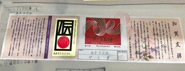 「経済産業大臣指定伝統工芸品」の証である伝統証紙