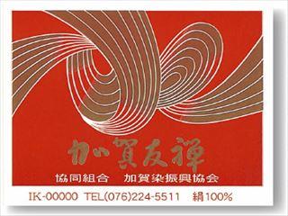 「加賀染振興協会」が発行する手描き友禅の証紙
