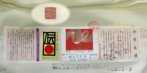 加賀友禅の訪問着、鶴見晋史(つるみ くにちか)落款
