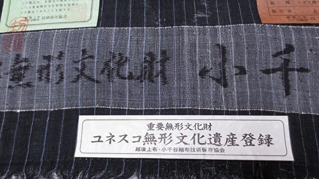 重要無形文化財指定の小千谷縮の証紙