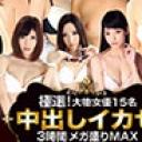 極選!中出しイカセ~大物女優15名3時間メガ盛りMAX~