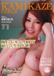 カミカゼ ガールズ Vol.52 :あいだゆき Part-2