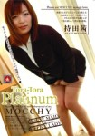 持田茜 TORA-TORA-PLATINUM Vol.042 これもメイドのお仕...