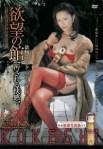 ケイ KOKESHI Vol.3: 欲望の館