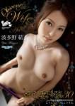 好色妻降臨 Vol.30 : 波多野結衣 Part.2