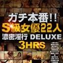 メルシーボークー 15 ガチ本番!!S級女優22人.濃密淫行 DELUX...