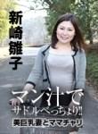 ママチャリ 〜揺れる爆乳・くい込む巨尻〜