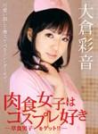 肉食女子はコスプレ好き〜草食男子をゲット!!〜