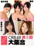 夢実あくび桃井早苗琥珀うた福山さやか陽菜 CRB48 第3期