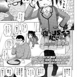 【エロ漫画】従姉妹のJSが寝てるすきに挿入するキモデブニート!ガチロリ男の側に思春期の女の子を用意されて、我慢できるはずがないと言い訳!【姫野蜜柑】