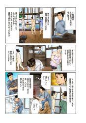 _shiri_zu_NO_7_hatarakuhitozuma13ninnoHnataiken_Selection_07_yukemuriyokujounoon