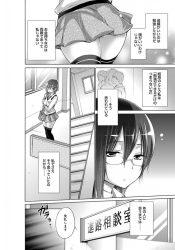 zenkokumogiichiinochouyuutousei_otonashimenomeganetsumusume_anakayoshiko_jitsuha