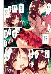 bokunohonoshichikaaidoru_sakuranonaechan_masakaSEXshitekurerunante_yumeochi_yume