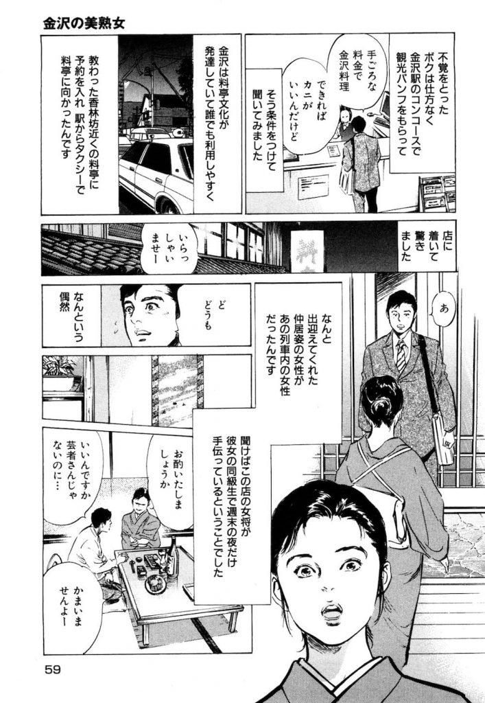 kanazawanobijukuonnahasukidesuka_fukuyokanabatsuic