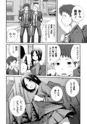aneninagurarekizetsushitadanshikoukounama_sasazawa_megasamerutoparareruwa_rudoni