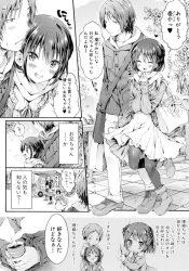 younajiminoriotoyoshisukehakaimonoshiteita_fukuwokawasaretayoshisuke_ureshisouni