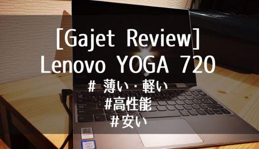 【Lenovo YOGA 720レビュー】10万円以下で買える高コスパのモバイルPC!