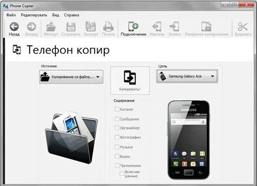 MOBILedit Phone Copier Express PC Free Download