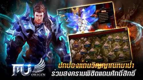 MU Origin SEA Ladder PVP Game Android Free Download