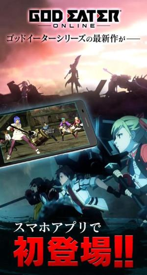 GOD EATER ONLINE Game Android Free Download