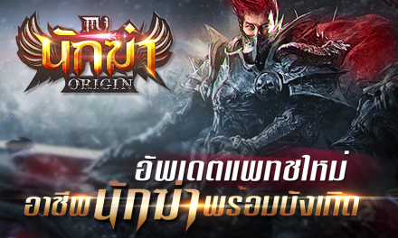 MU Origin SEA Ladder PVP Game Android Free Download