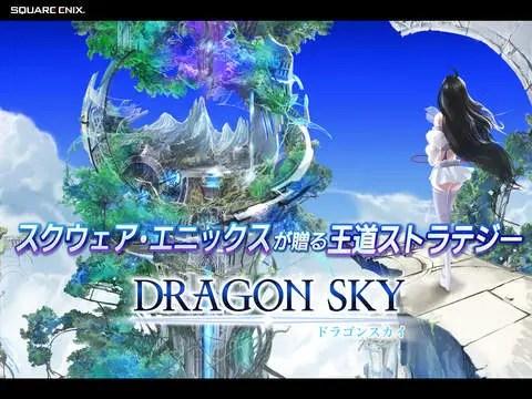 DRAGON SKY(ドラゴンスカイ)Ipa Game iOS Download