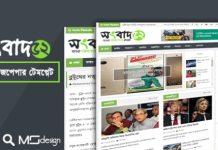Songbad52 Best Premium Bangla Newspaper Blogger Template Pro Free Download