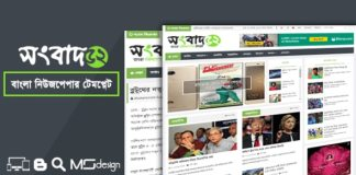 Songbad52 Best Premium Bangla Newspaper Blogger Template Pro Free Download