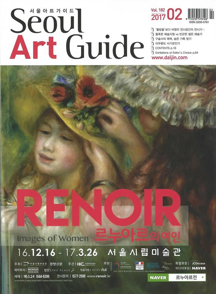 韓國の美術雑誌『Seoul Art Guide』Vol.182で鞆の津ミュージアム『Re:解體新書』展の記事が掲載 | Saeborg