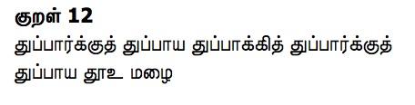 Kural 12 in Tamil