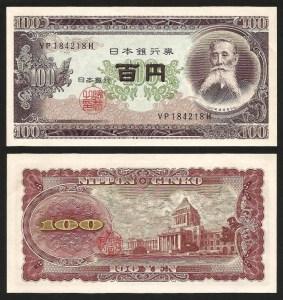 JAPÃO .n90 (JAPAN) - 100 YENES (1953) NOVA