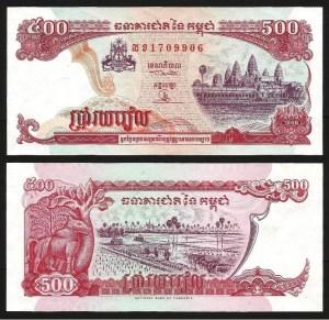 CAMBODJA .n43a (CAMBODIA) - 500 Riels (1996) NOVA
