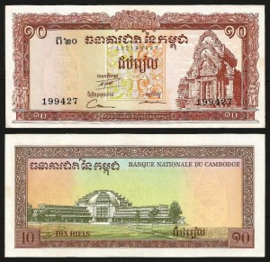 CAMBODJA .n11d (CAMBODIA) - 10 RIELS (1962/75) NOVA
