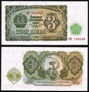 BULGARIA .n081 - 3 LEVA (1951) NOVA