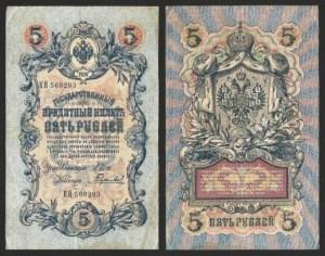 RÚSSIA .n010b-1 / IMPÉRIO (RUSSIAN EMPIRE) - 5 RUBLOS (1909) CIRC… Esc.