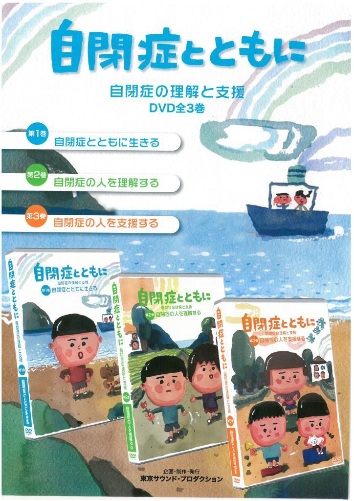 自閉症とともに  自閉症の理解と支援 DVD全3巻