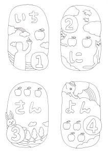 1から4の数字の塗り絵