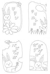 うさぎとカタカナの文字塗り絵