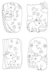 子ゾウとカタカナの文字塗り絵