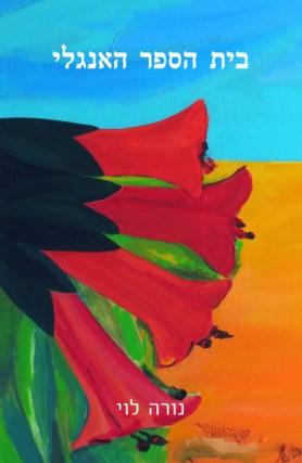 על הכריכה: פרחי הקנטוטה של פרו