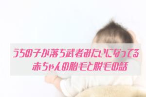 赤ちゃんの胎毛と脱毛について