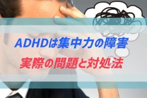 ADHDは集中力の使い方が下手くそで読書ができない話