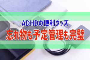 ADHD便利グッズ