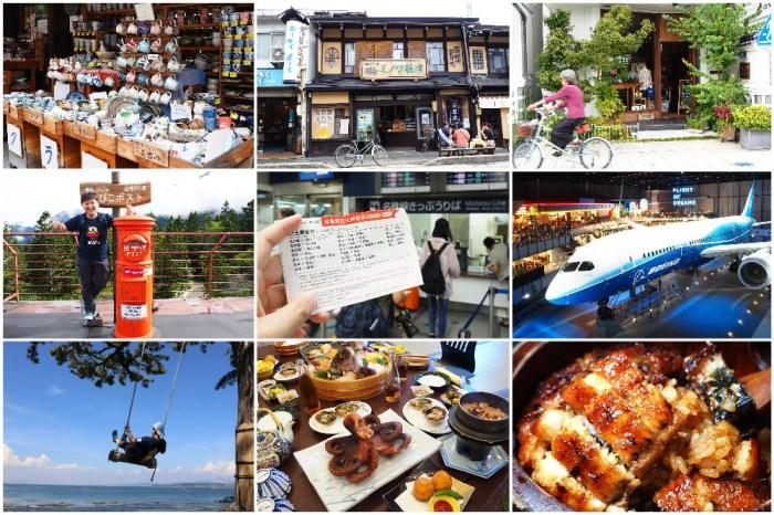 名古屋自由行搭昇龍道高速巴士:五天景點行程、必吃美食推薦