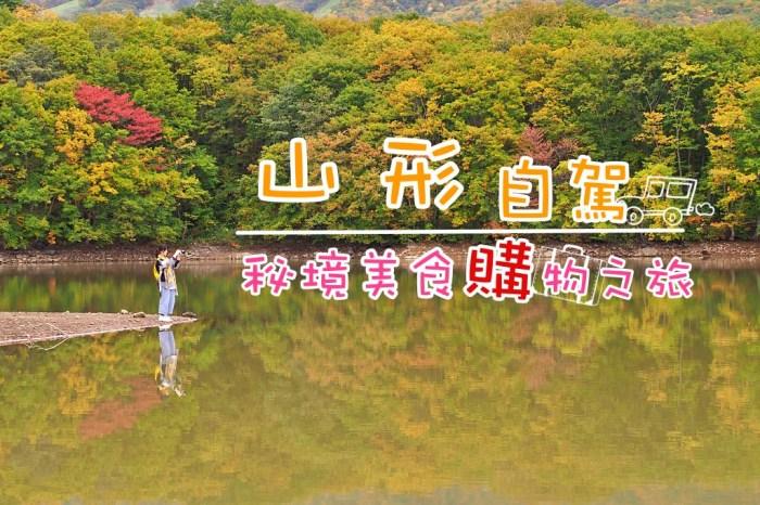 日本自駕遊山形|秘境、美食、購物,最適合女性的旅行提案!
