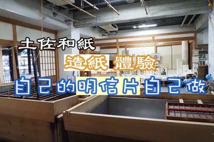 高知|井町紙博物館.來個造紙體驗做自己的明信片