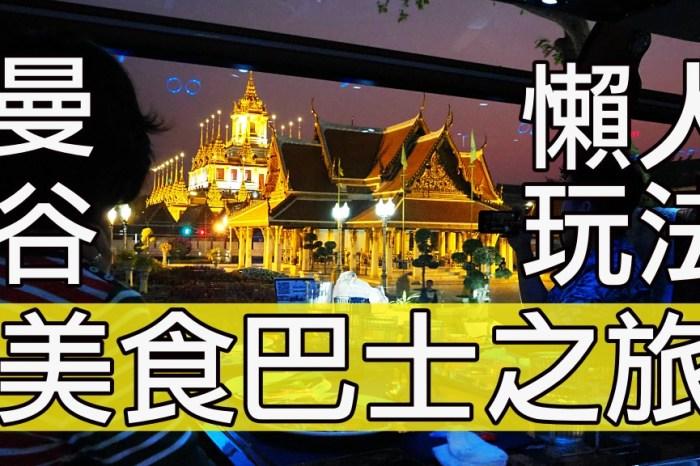 曼谷懶人玩法,直接搭美食觀光巴士就對了!