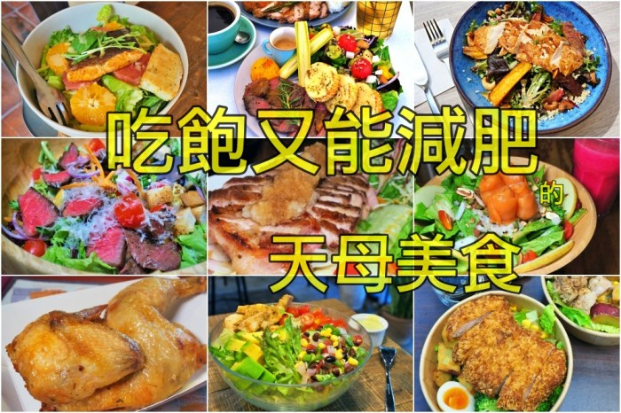 吃飽又能減肥的天母美食:低卡瘦身、健身減脂、纖食餐盒、輕食沙拉