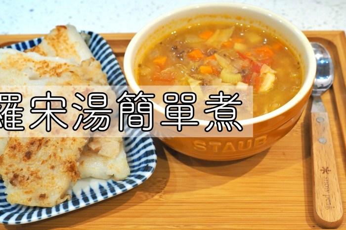 鑄鐵鍋料理:羅宋湯